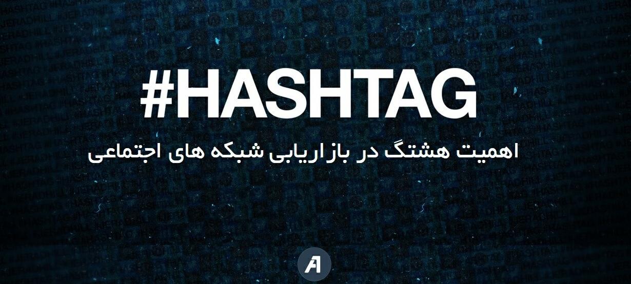 hashtag-Keywords